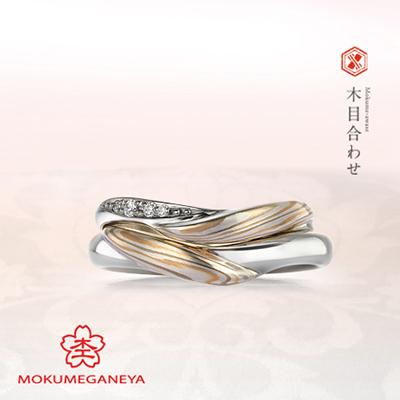 対となるふたつの指輪がひとつになる、門出にふさわしいデザイン