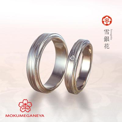 ふたりの幸せが永遠に巡り続ける結婚指輪【雪銀花】