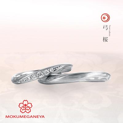 日本の美が息づいた、洗練された結婚指輪【弓桜】