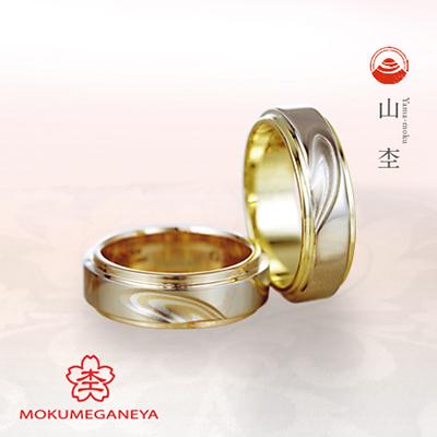 おふたりの思い出を指輪のデザインに。山の起伏が表現された結婚指輪。