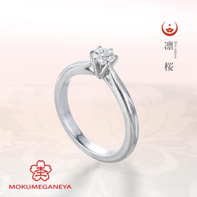 正当派にふさわしい、凛々しく洗練された立て爪の婚約指輪【凛桜】