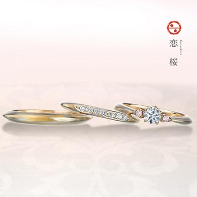 細身のシンプルなフォルムにダイヤモンドの輝きが映える婚約指輪【恋桜】