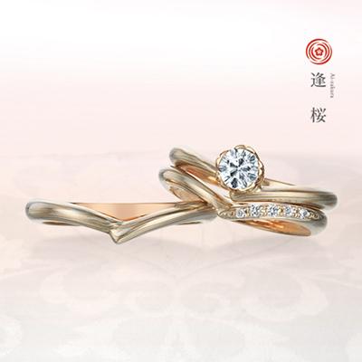 ぷっくりとしたフォルムにダイヤモンドが輝くゴージャスな【逢桜】