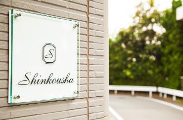 Shinkousha_1