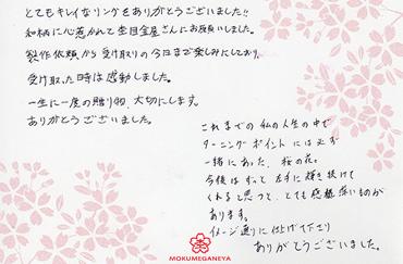 K・H 様 H・I 様 (埼玉県 在住)_3