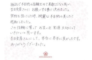 泰生 様・奈穂子 様 (埼玉県 在住)_3